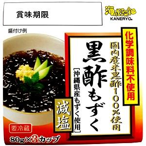 カネリョウ海藻 味付もずく( 黒酢) 化学調味料不使用 減塩