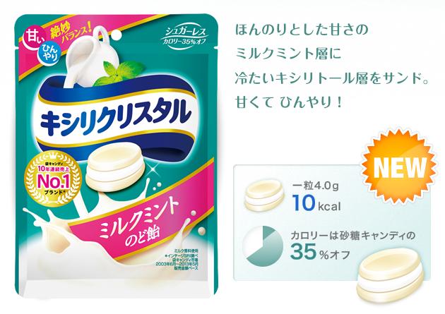 キシリクリスタル ミルクミント
