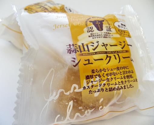 蒜山ジャージー シュークリーム