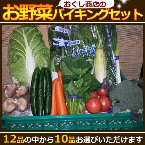 おぐし商店のお野菜バイキングセット