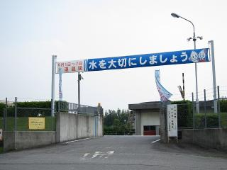 男川浄水場