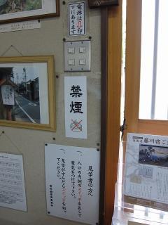 藤川宿資料館