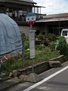 名鉄バス バス停 新田