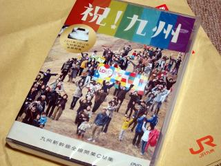 「祝!九州」CM DVD
