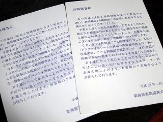 浜松工場新幹線なるほど発見デー2011 ハガキ