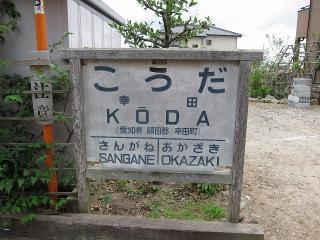 幸田 駅名標