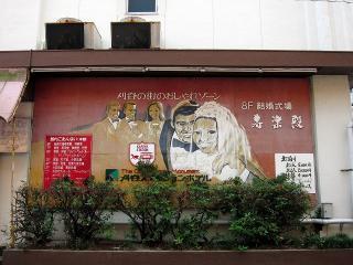 刈谷ステーションホテル