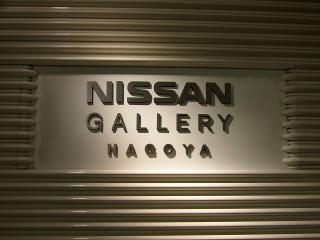 日産名古屋ギャラリー