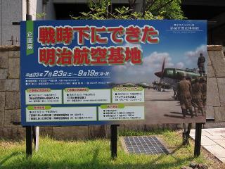 安城市歴史博物館 企画展「戦時下にできた明治航空基地」