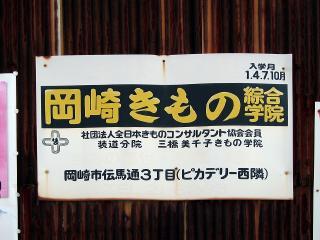 岡崎きもの総合学院