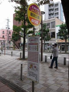 エコモビバス JAZZ号 バス停