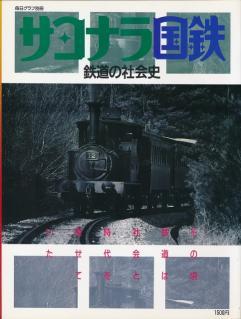 サヨナラ国鉄