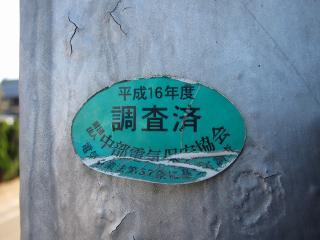 七宝町沖之島中屋敷の火の見櫓