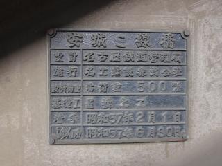 安城駅 跨線橋