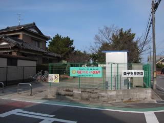桑子児童遊園