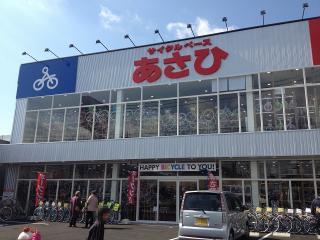 サイクルベースあさひ岡崎南店