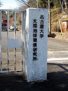名古屋大学太陽地球環境研究所 豊川分室
