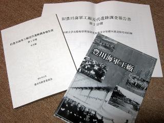 旧豊川海軍工廠近代遺跡調査報告書と企画展の図録