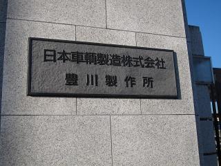 日本車両製造株式会社 豊川製作所