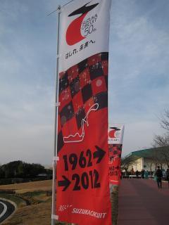 鈴鹿サーキット50周年ファン感謝デー