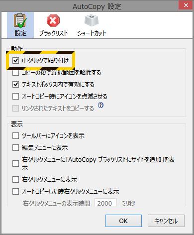 AutoCopy2 設定