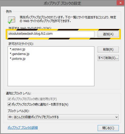 InternetExplorer ポップアップブロックの設定