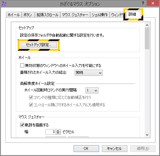 かざぐるマウス オプション 詳細 セットアップ設定
