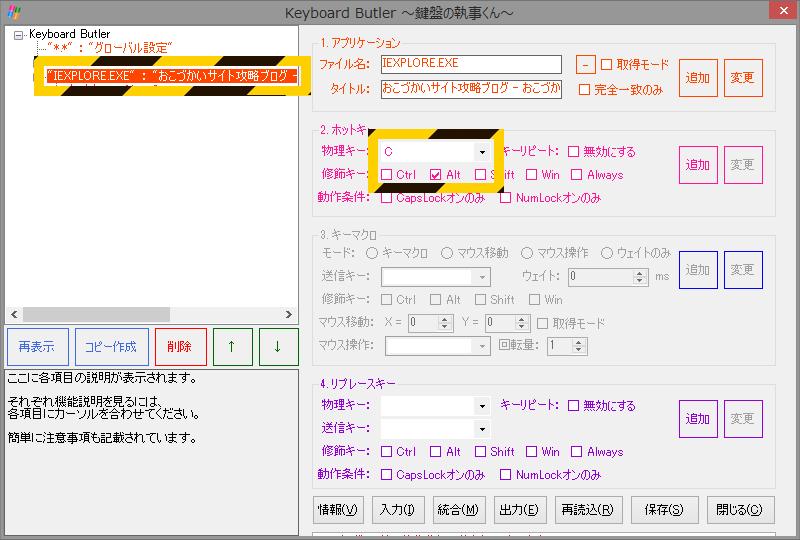 KeyboardButler ホットキー Alt+C