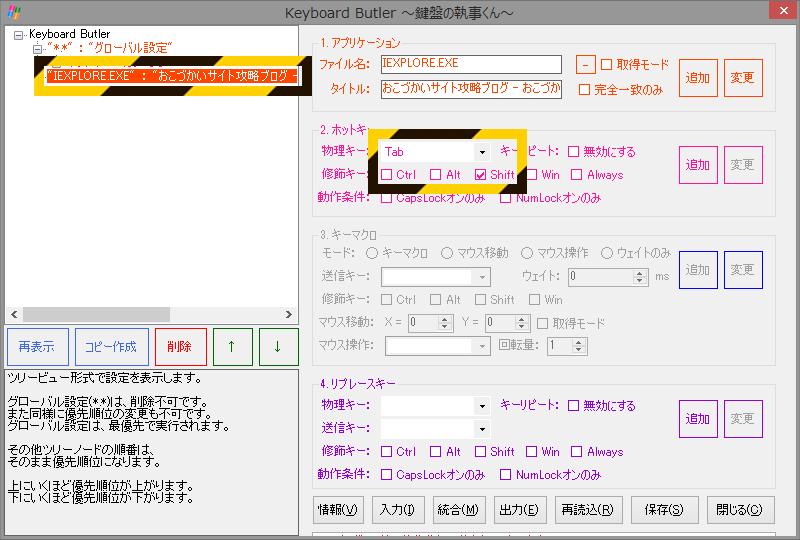 KeyboardButler ホットキー Shift+Tab
