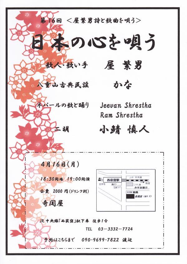 H24,4小さい東京チラシ 小鯖変更
