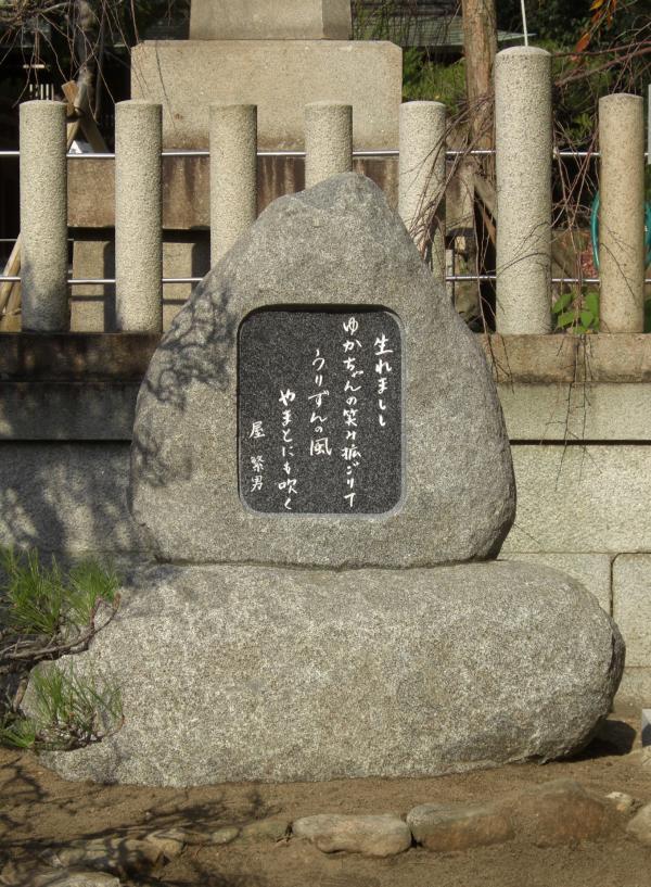 歌碑 表 弓弦羽神社