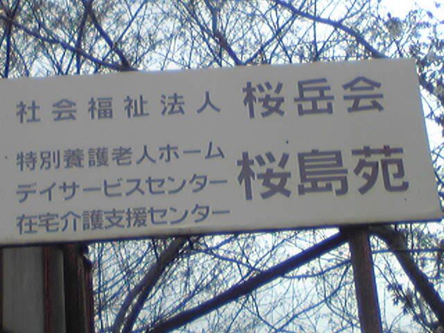 桜島特養ge556