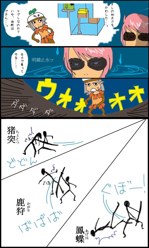 獣漫画508