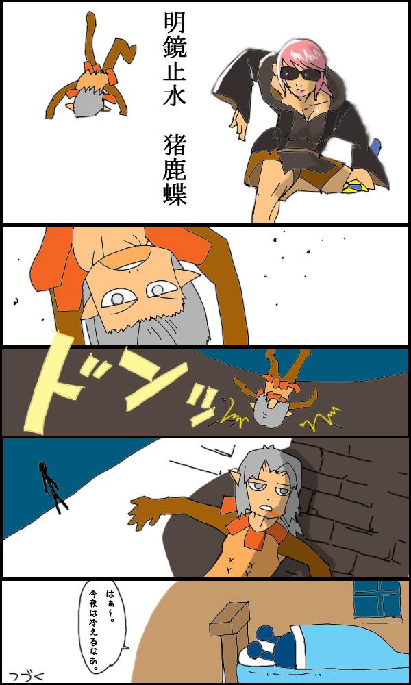 獣漫画509