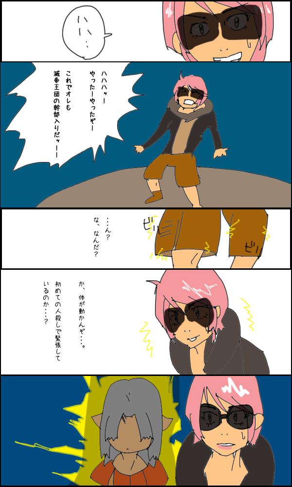 獣漫画514