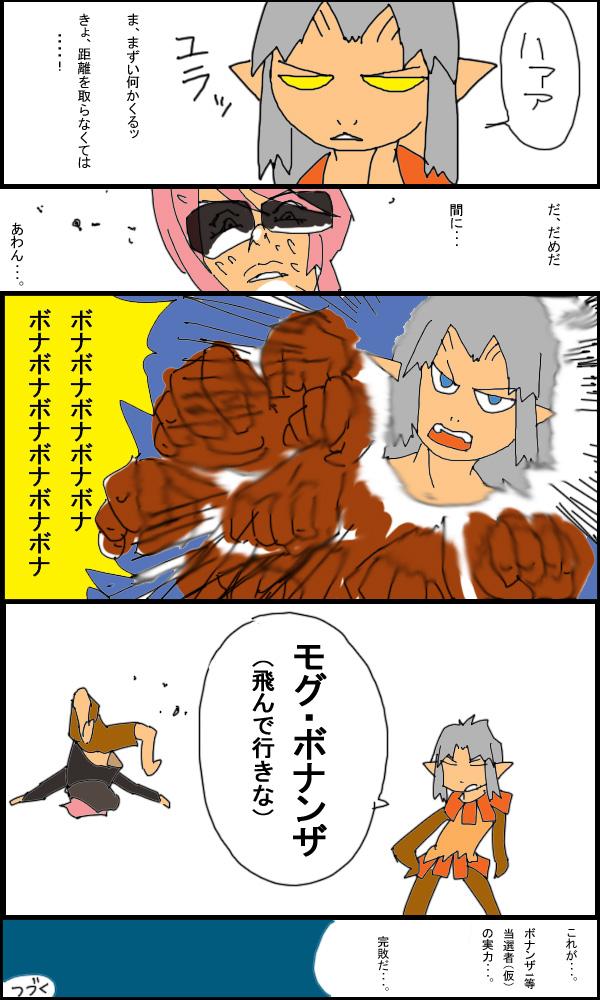 獣漫画517