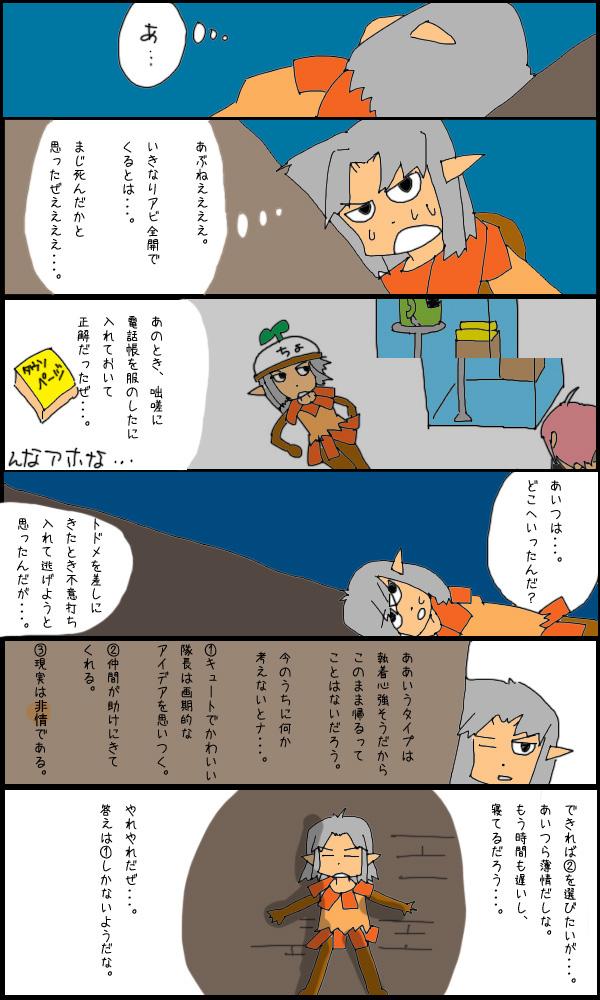 獣漫画511
