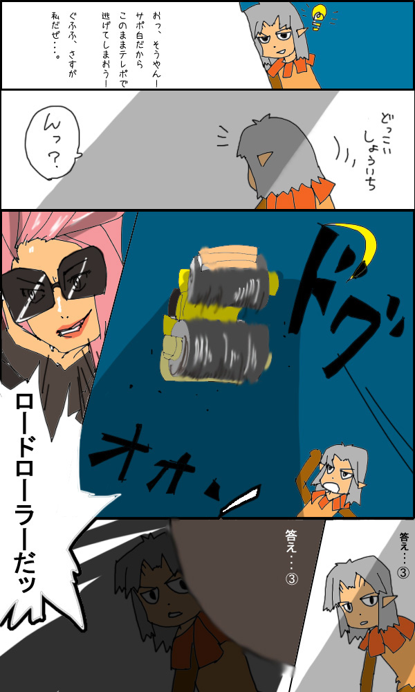 獣漫画512