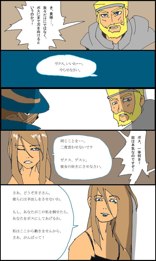 獣漫画520