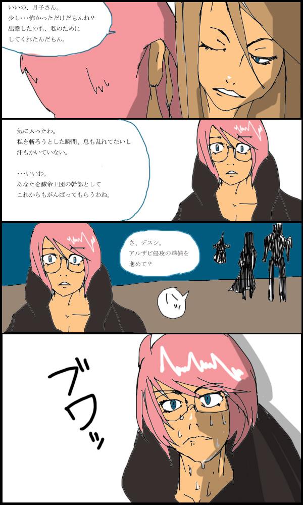 獣漫画523