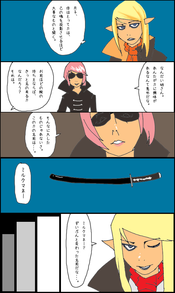 獣漫画536