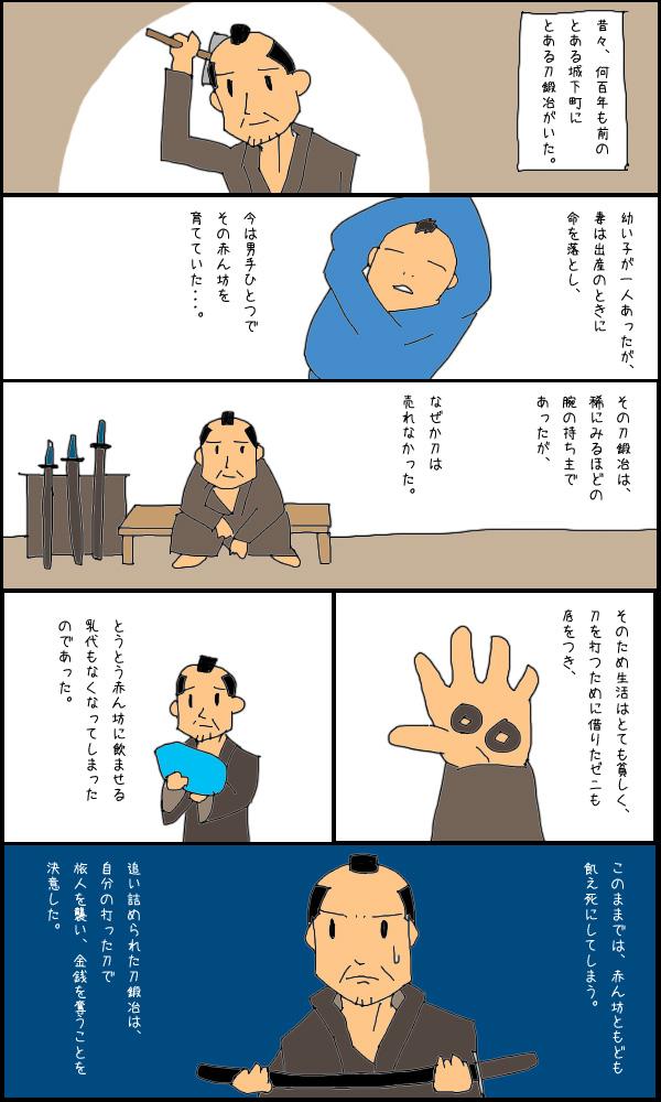 獣漫画537