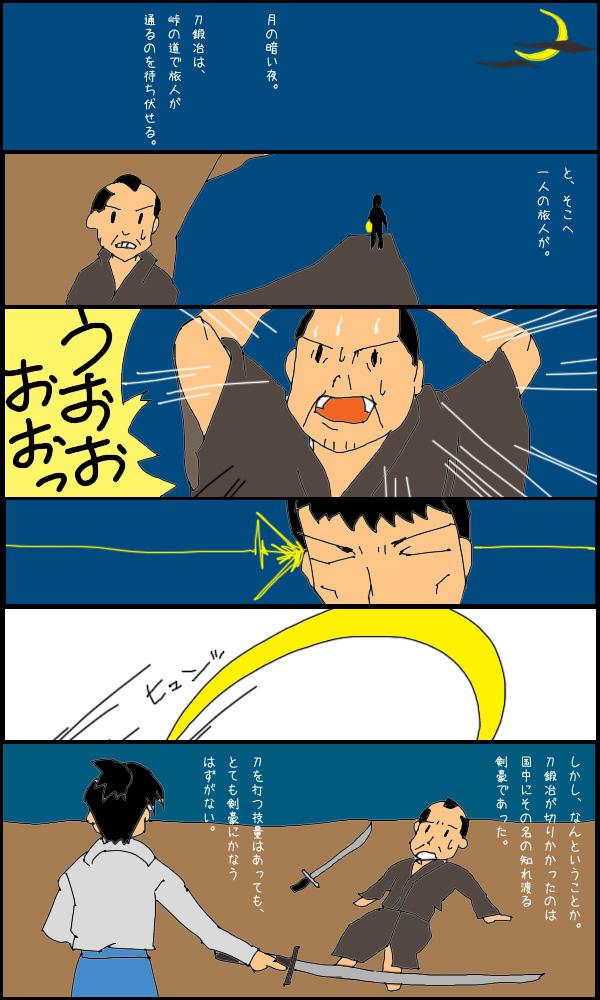 獣漫画538