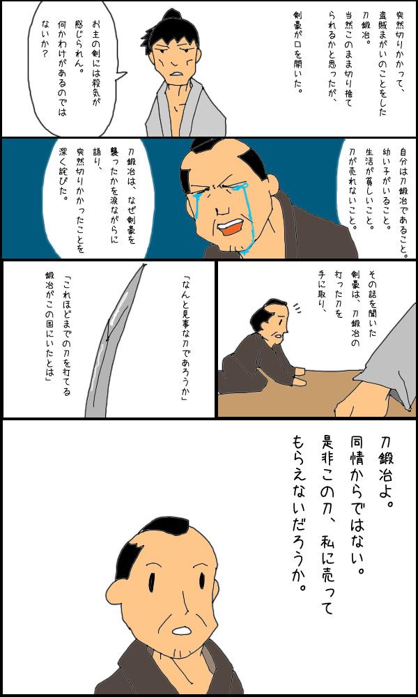 獣漫画539