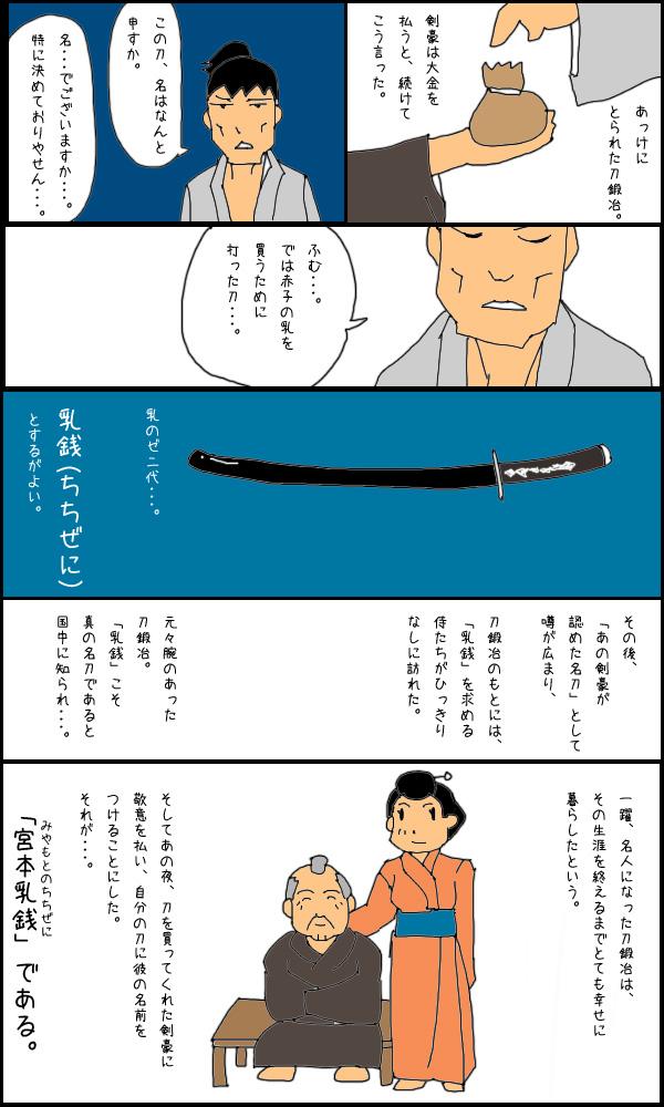 獣漫画540