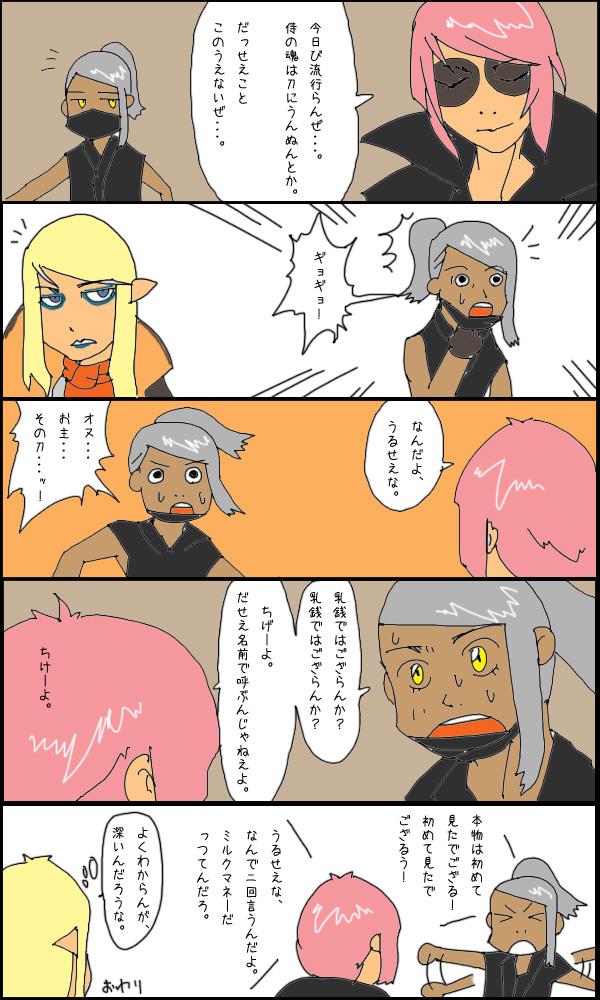 獣漫画541