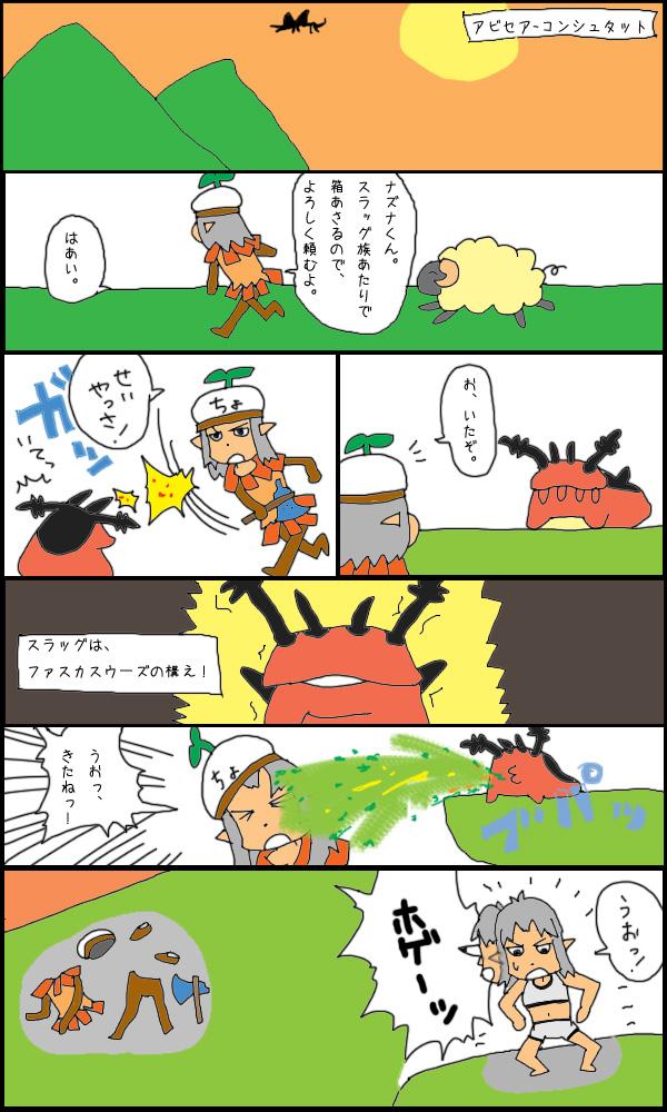 獣漫画547
