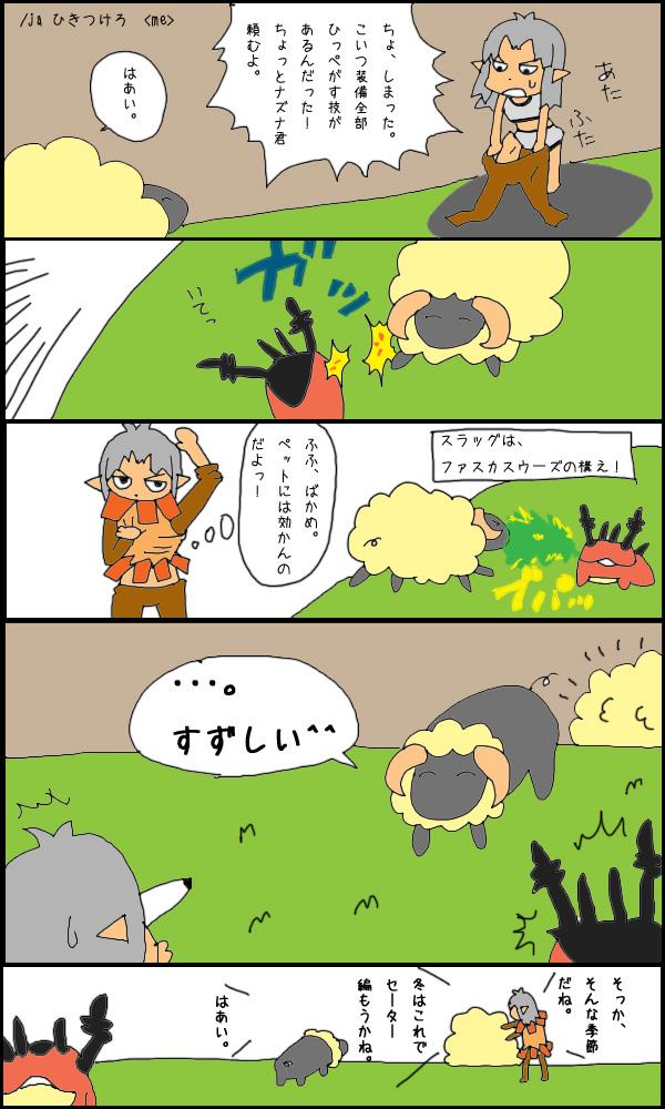 獣漫画548