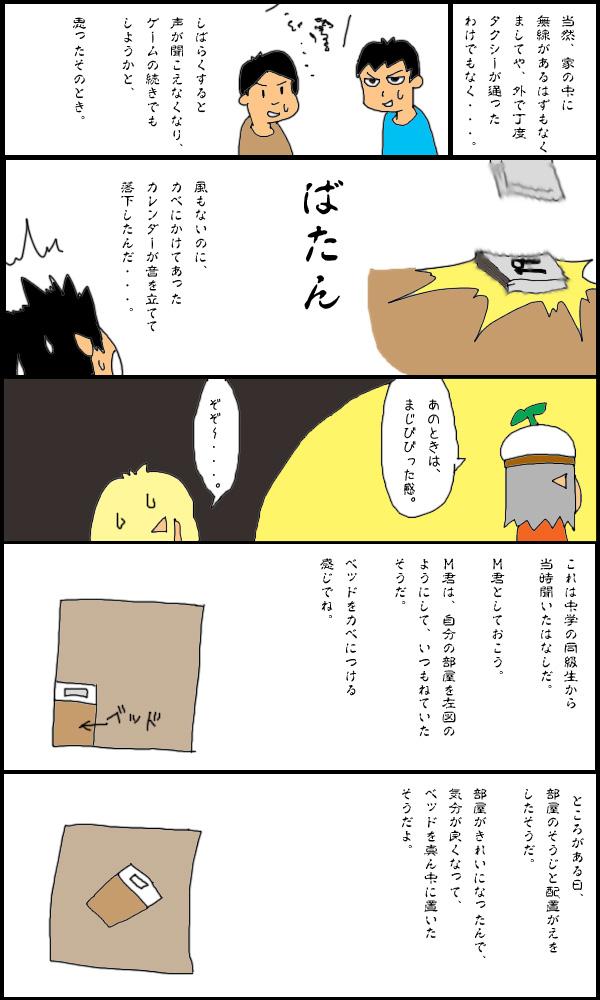 獣漫画550
