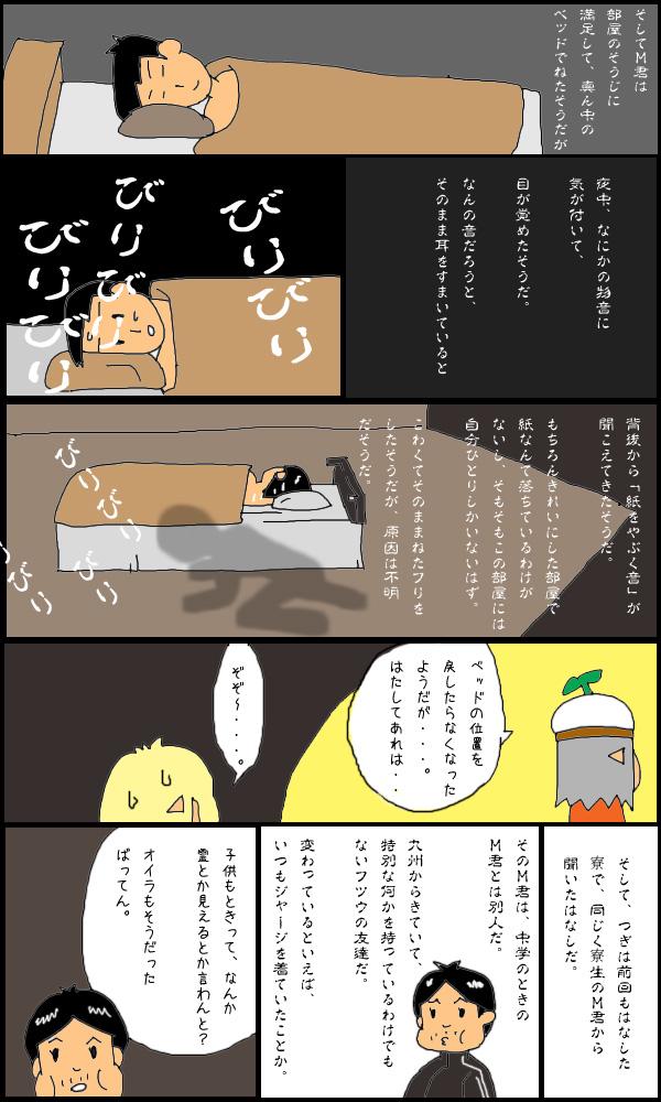 獣漫画551